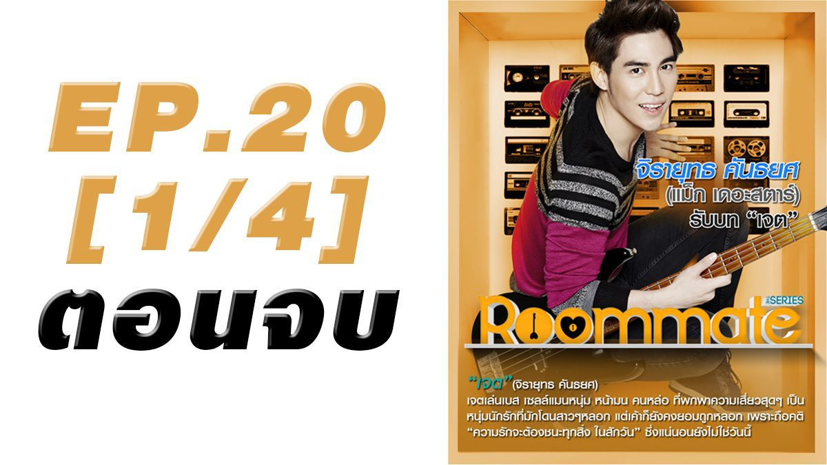 Roommate The Series EP20 [1/4] ตอนจบ