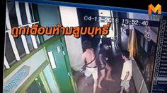 จับได้แล้ว! ผู้ต้องหาชาวเวียดนาม เตะเสมียนสาว หลังถูกเตือนห้ามสูบบุหรี่