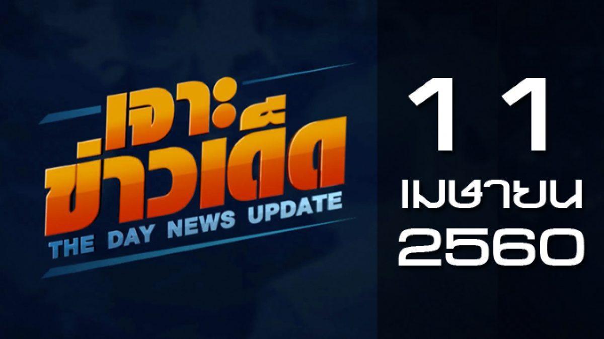 เจาะข่าวเด็ด The Day News Update 11-04-60