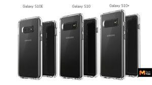 เผยภาพและข้อมูลใหม่ Galaxy S10 ครบทั้ง 3 รุ่น