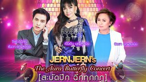 JERNJERN's The Aura Butterfly Concert