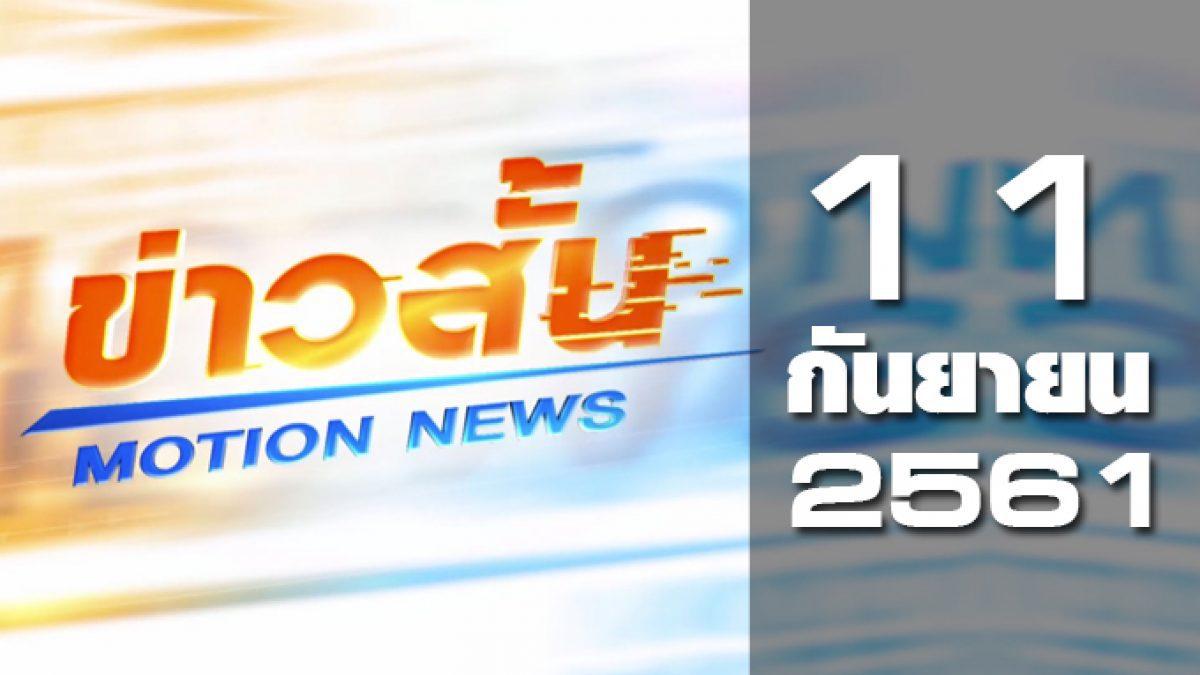 ข่าวสั้น Motion News Break 1 11-09-61