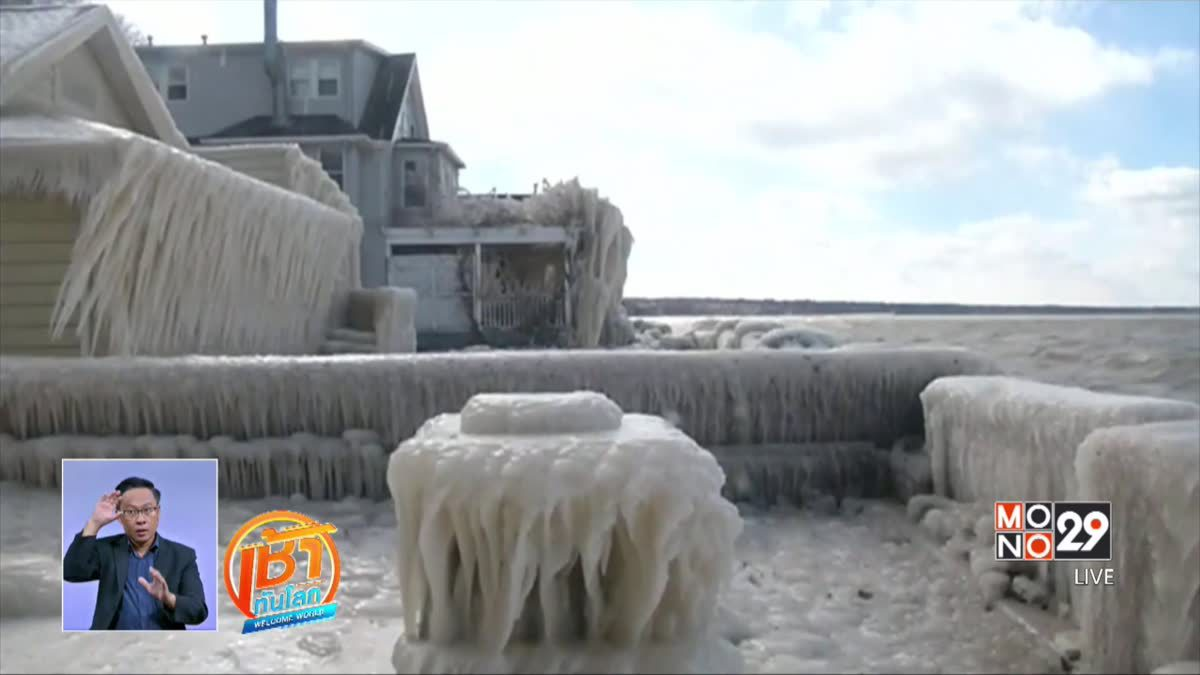 บ้านพักริมทะเลสาบในนิวยอร์กถูกน้ำแข็งปกคลุม