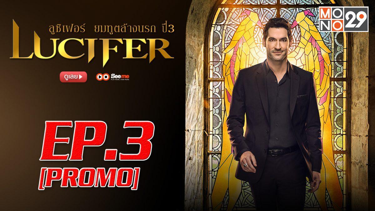 Lucifer ลูซิเฟอร์ ยมทูตล้างนรก ปี 3 EP.3 [PROMO]