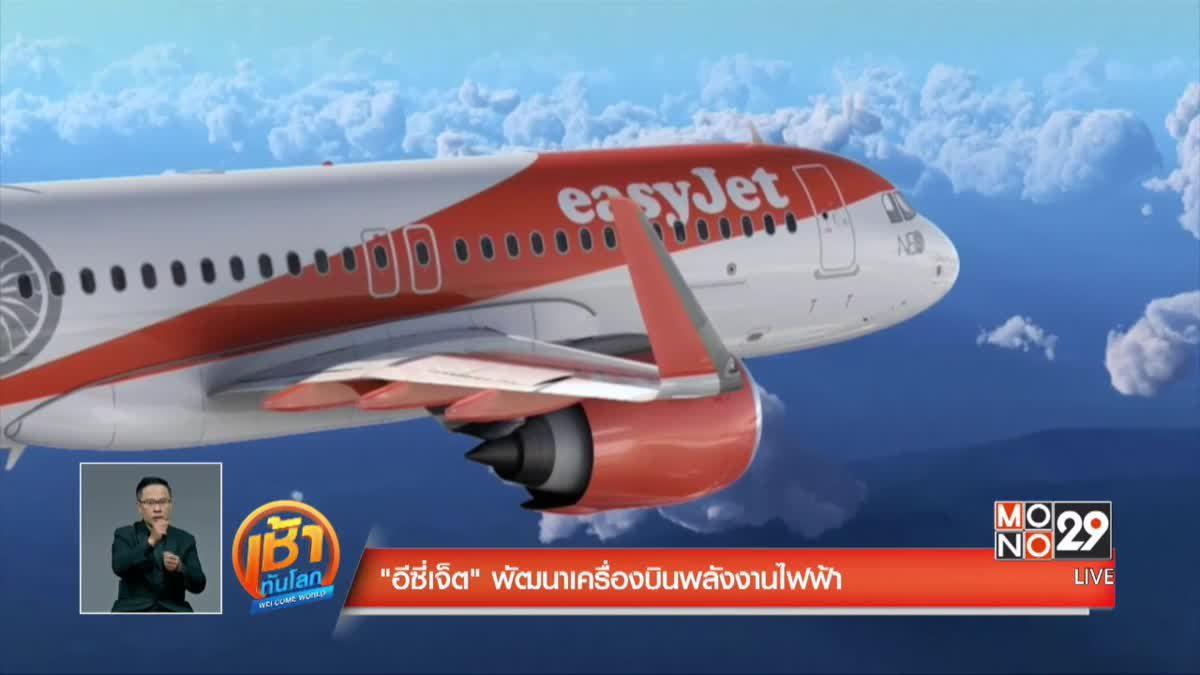 อีซีย์เจทพัฒนาเครื่องบินพลังงานแบตเตอรี