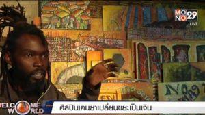 """เปลี่ยนขยะเป็นเงิน! """"กอมบา"""" ผู้รักงานศิลปะในเคนยา"""