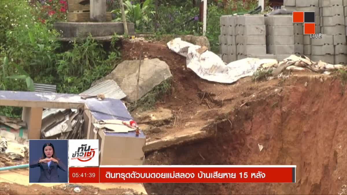 ดินทรุดตัวบนดอยแม่สลอง บ้านเสียหาย 15 หลัง