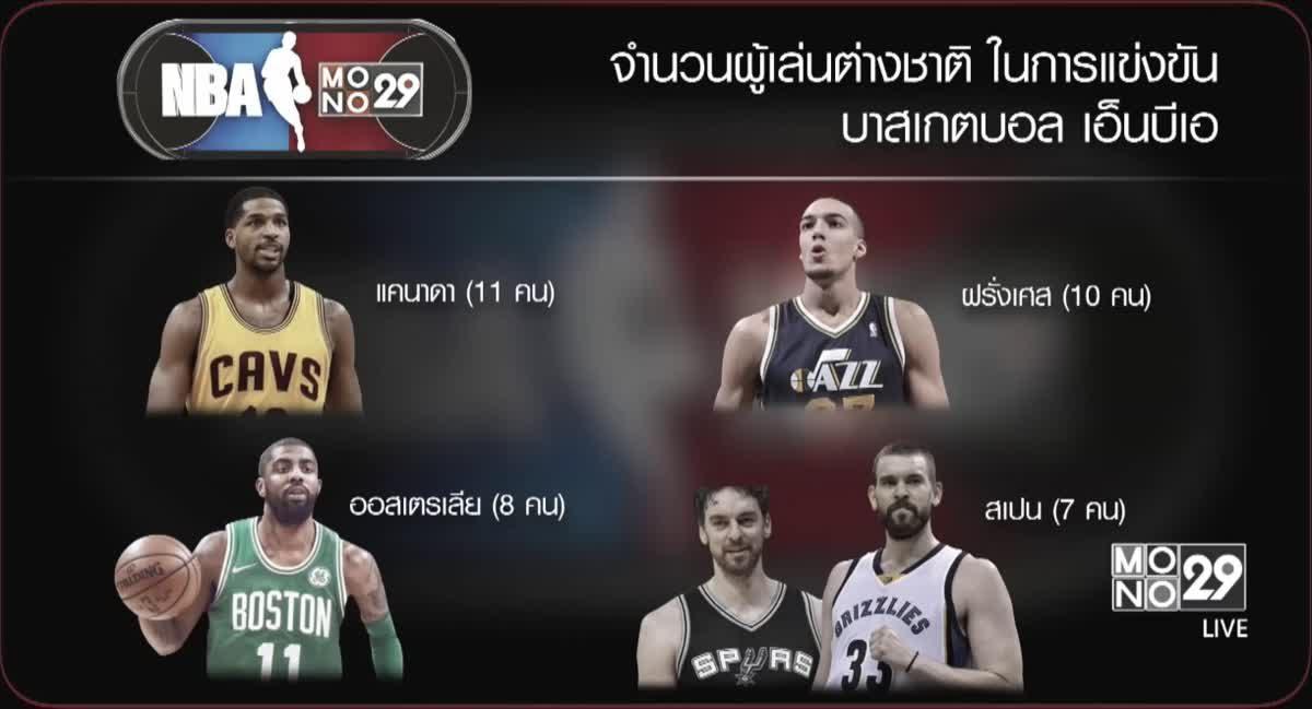 NBA เผยมีผู้เล่นต่างชาติจาก 42 ประเทศลุยศึกซีซั่นใหม่