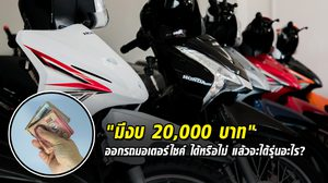 มีงบ 20,000 บาท ออก รถมอเตอร์ไชค์ ได้หรือไม่ แล้วจะได้รุ่นอะไร??
