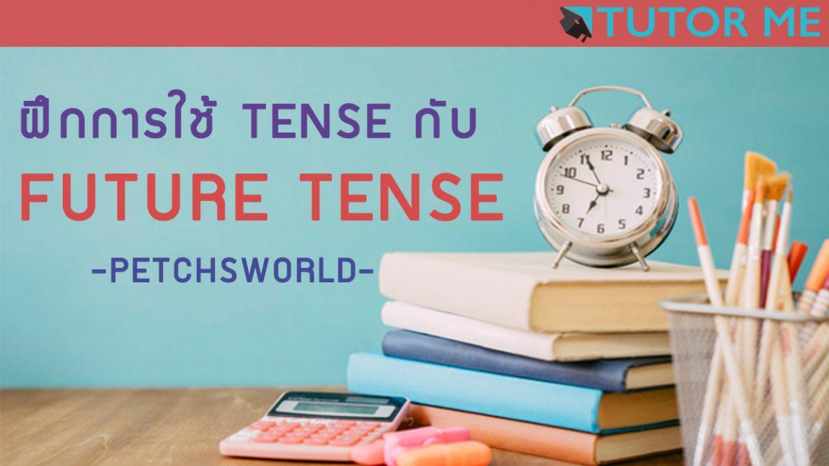 การใช้ Future tense ฉบับสมบูรณ์!!