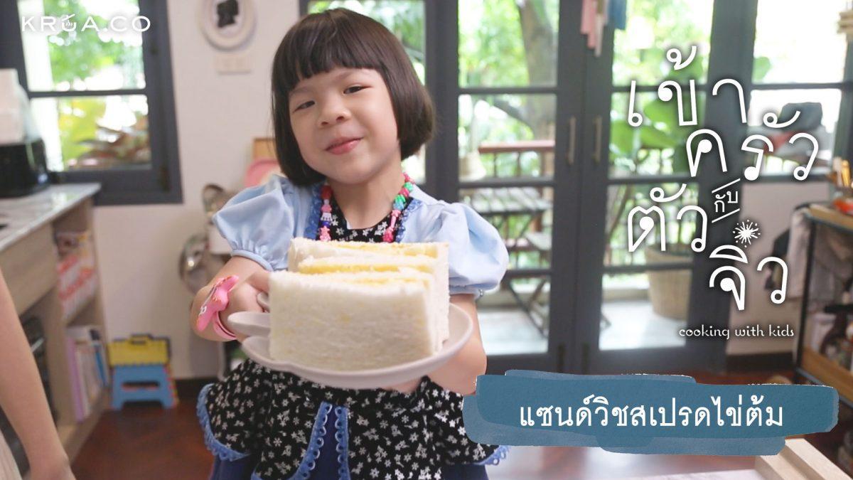 เข้าครัวกับตัวจิ๋ว EP.10 แซนด์วิชสเปรดไข่ต้ม