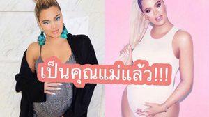โคลอี้ คาร์เดเชียน คลอดลูกสาวคนแรกแล้ว!