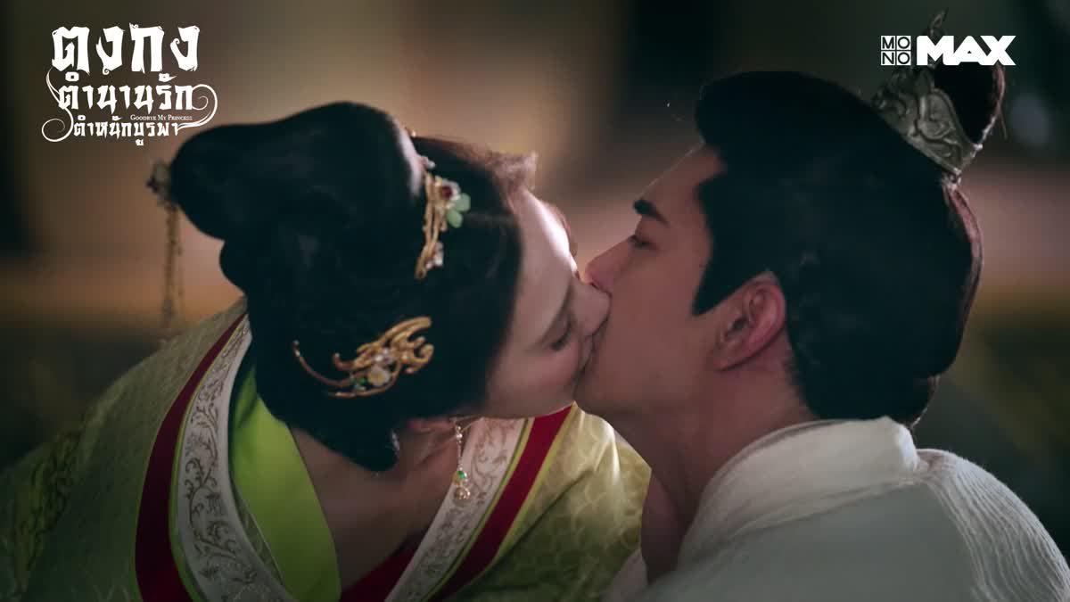 จูบและความในใจครั้งสุดท้าย | Goodbye My Princess ตงกง ตำนานรักตำหนักบูรพา