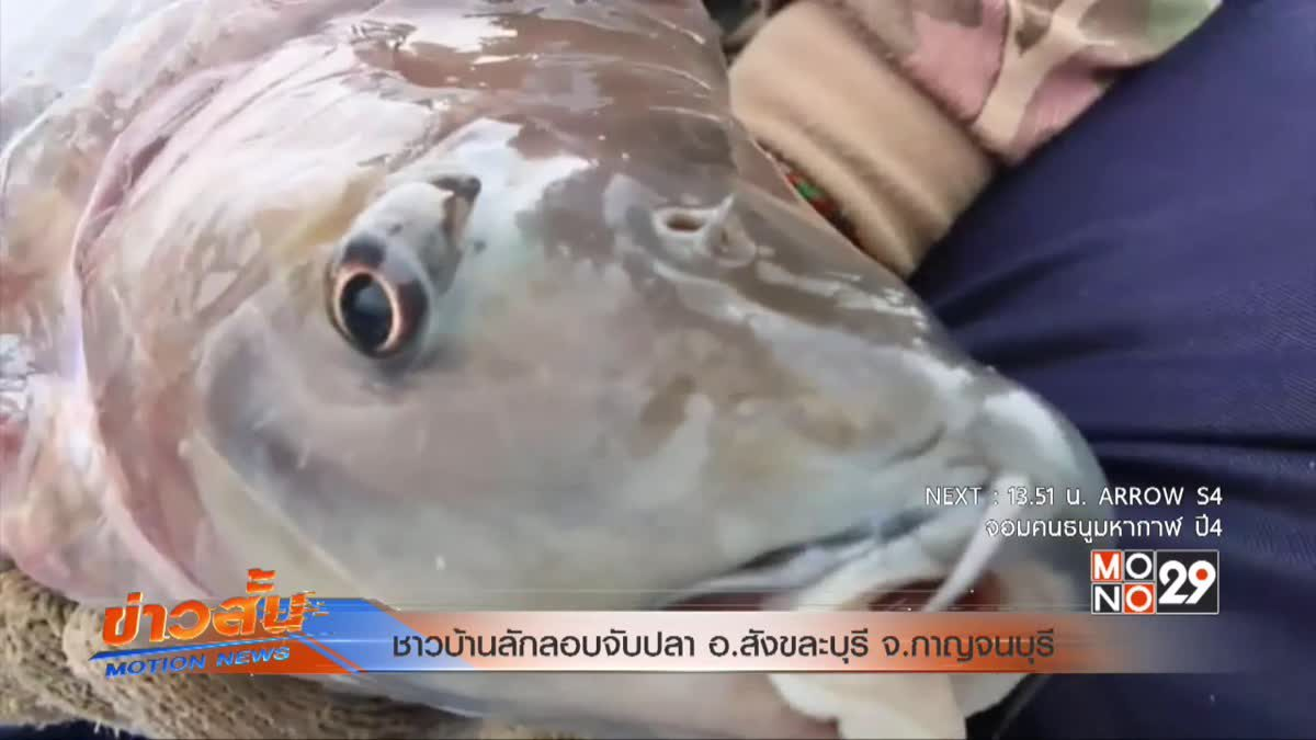 ชาวบ้านลักลอบจับปลา อ.สังขละบุรี จ.กาญจนบุรี