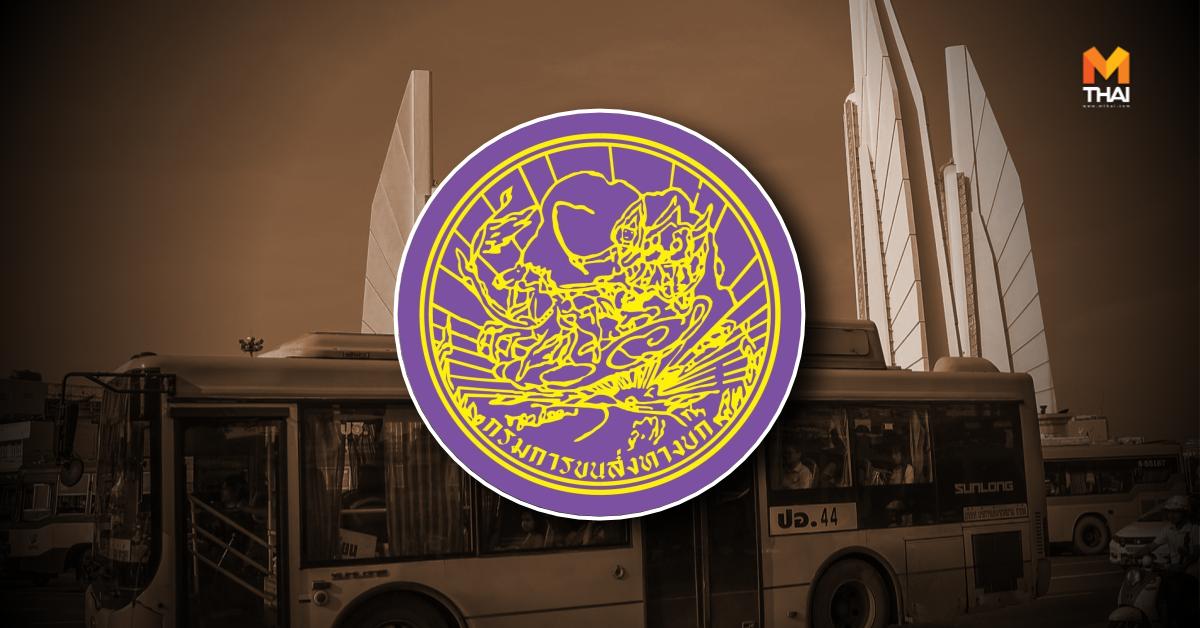 ขนส่ง ชี้แจงกรณียกเลิกรถเมล์สาย 515