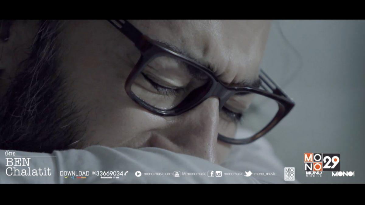 """มาแล้ว! MV """"ยังรอ"""" ของ """"เบน ชลาทิศ""""ซิงเกิ้ลพิเศษจากค่าย Mono Music"""