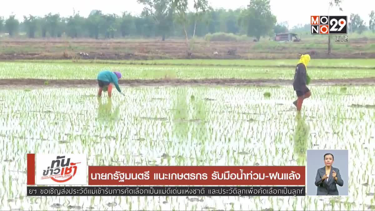 นายกรัฐมนตรี แนะเกษตรกร รับมือน้ำท่วม-ฝนแล้ง