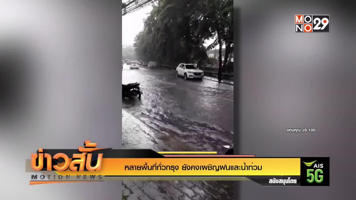 หลายพื้นที่ทั่วกรุง ยังคงเผชิญฝนและน้ำท่วม