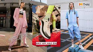 ไนกี้ Nike ปล่อย แอร์แม็กซ์ รุ่นล่าสุด ออกแบบโดย ผู้หญิงเพื่อผู้หญิง