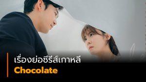 เรื่องย่อซีรีส์เกาหลี Chocolate