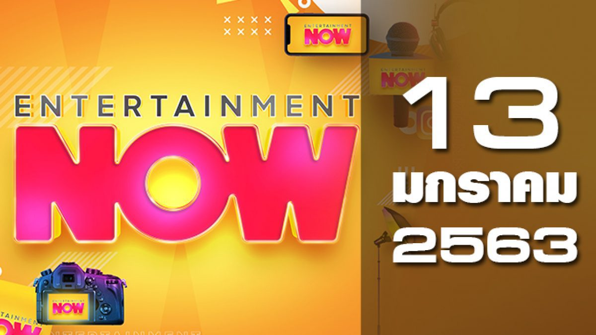Entertainment Now 13-01-63