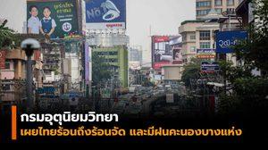 กรมอุตุฯ เผยประเทศไทยอากาศร้อนถึงร้อนจัด และมีฝนคะนองบางแห่ง