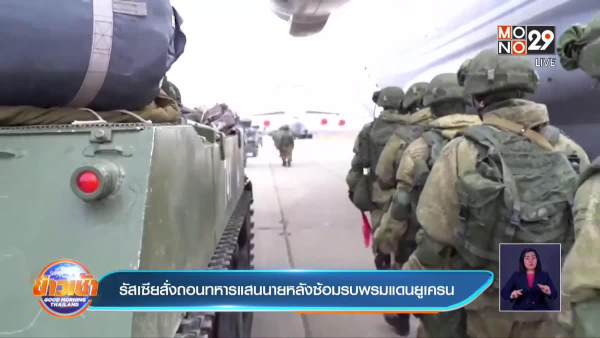 รัสเซีย สั่งถอนทหารนับแสนนาย หลังซ้อมรบแนวพรมแดนยูเครน