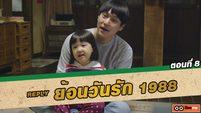 ซีรี่ส์เกาหลี ย้อนวันรัก 1988 (Reply 1988) ตอนที่ 8 เก่งจังเลยน้า จินจูตัวน้อย [THAI SUB]