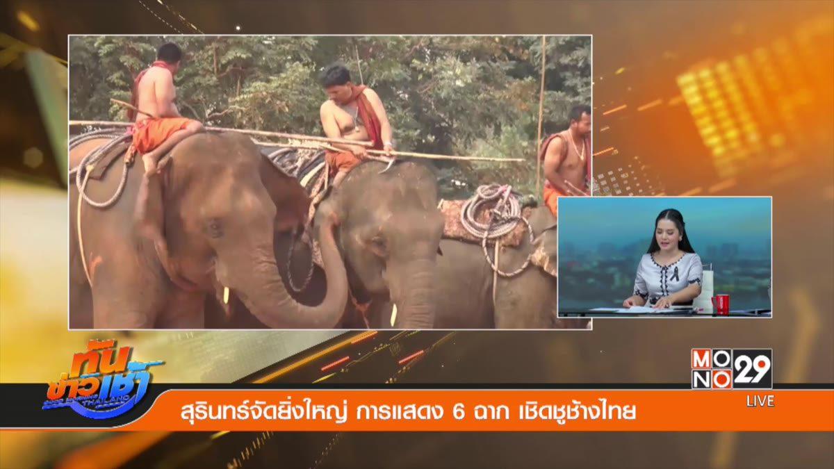 สุรินทร์จัดยิ่งใหญ่ การแสดง 6 ฉาก เชิดชูช้างไทย
