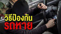วิธีป้องกันรถหาย แบบง่ายๆ ที่คุณก็ทำได้
