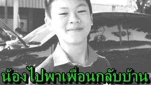 จับได้แล้ว 1 คนร้ายฆ่า ด.ช.วัย 13 ปี อ้างไม่พอใจขี่รถมองหน้า