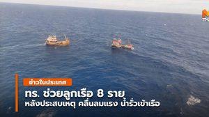 ทัพเรือภาคที่ 1 ปฏิบัติการกู้ภัยกลางทะเล ช่วยเหลือลูกเรือประมง 8 ชีวิตรอดตาย