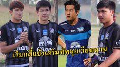 """พร้อมรบ! """"ช้างศึกชุดเล็ก"""" ทีมชาติไทย ยู-23 เรียก 4 แข้งเสริมทัพก่อนลุยทัน เนียนห์ คัพ"""