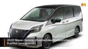 2020 Nissan Serena ปรับออพชั่นใหม่จัดเต็มทุกเกรด – ProPilot ขยายสู่เกรดอื่น
