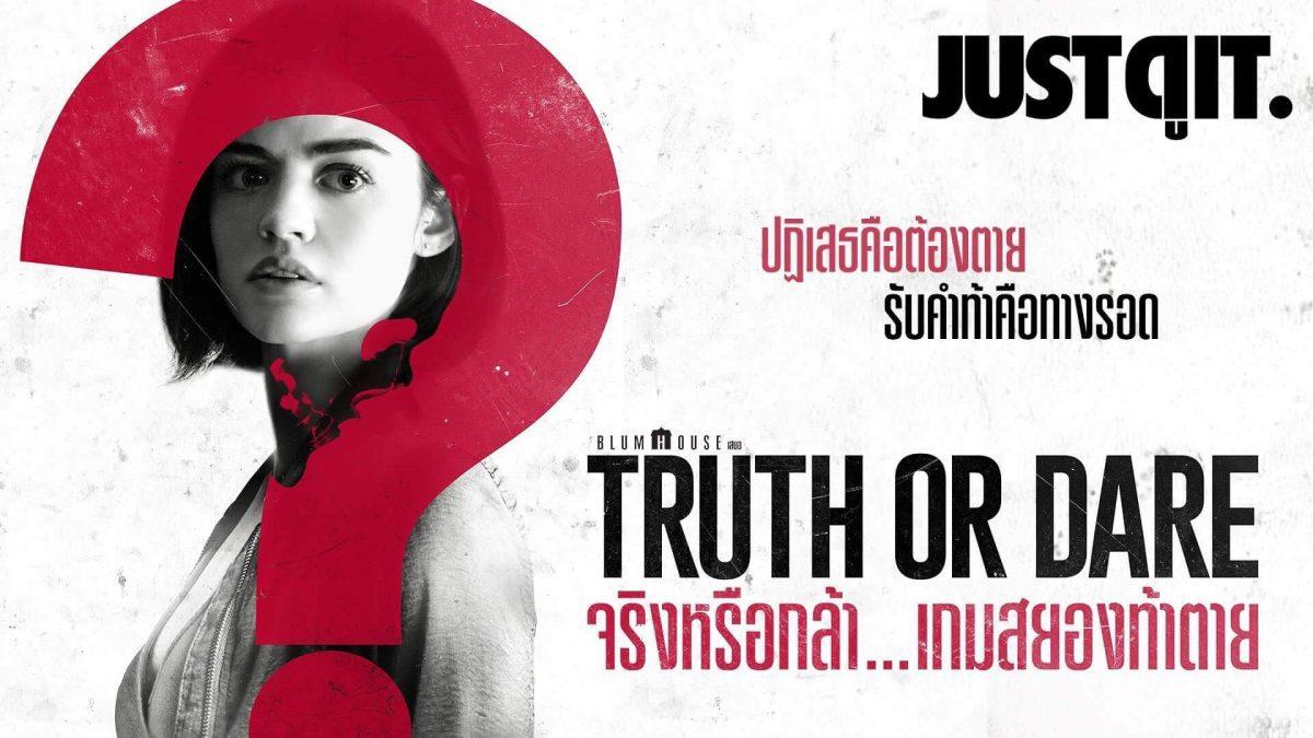 รู้ไว้ก่อนดู: TRUTH OR DARE จริงหรือกล้า...เกมสยองท้าตาย #JUSTดูIT