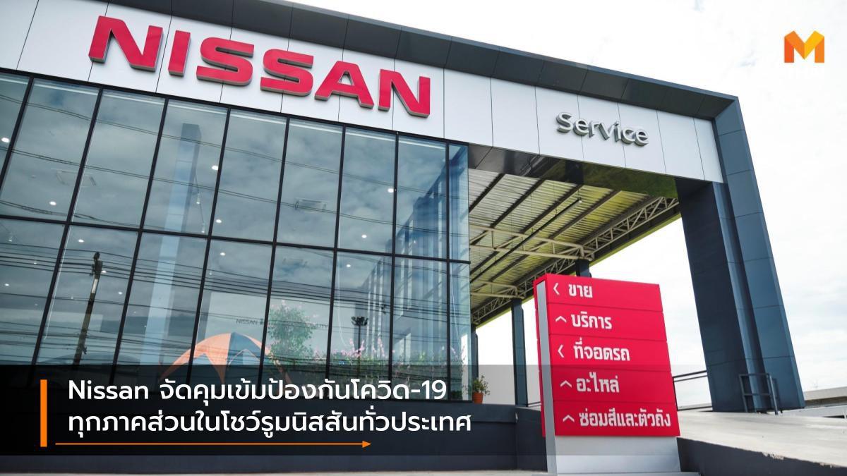 Nissan จัดคุมเข้มป้องกันโควิด-19 ทุกภาคส่วนในโชว์รูมนิสสันทั่วประเทศ