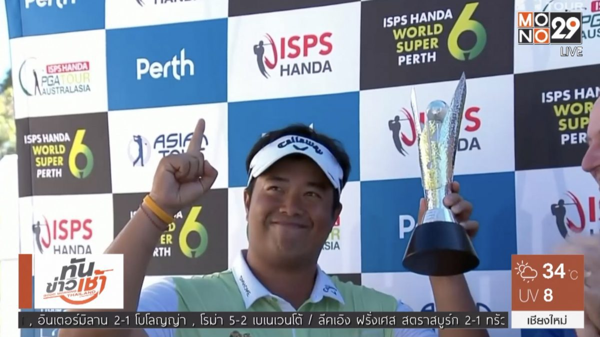 """""""โปรอาร์ม"""" ผงาดแชมป์ยูโรเปี้ยนทัวร์ที่ออสเตรเลีย"""