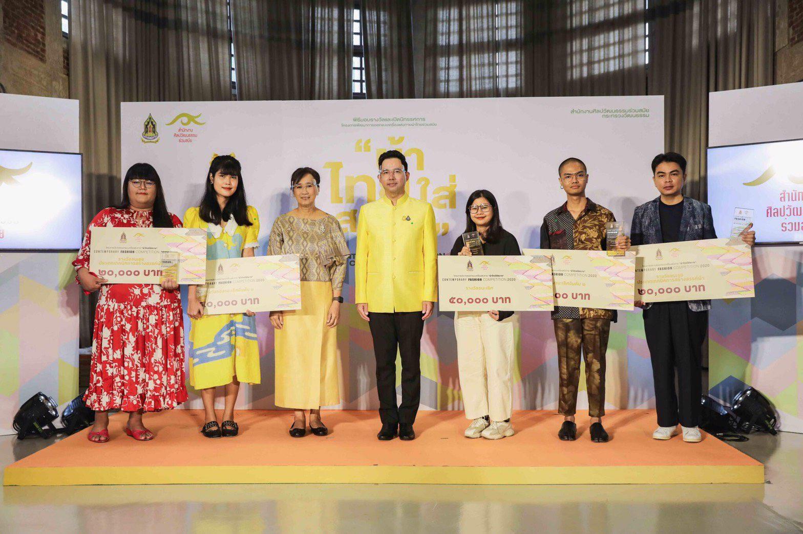 """รมว.วธ. มอบรางวัลผู้ชนะประกวดออกแบบเครื่องแต่งกายและเปิดนิทรรศการ """"ผ้าไทยใส่สบาย"""" ปี 2563"""