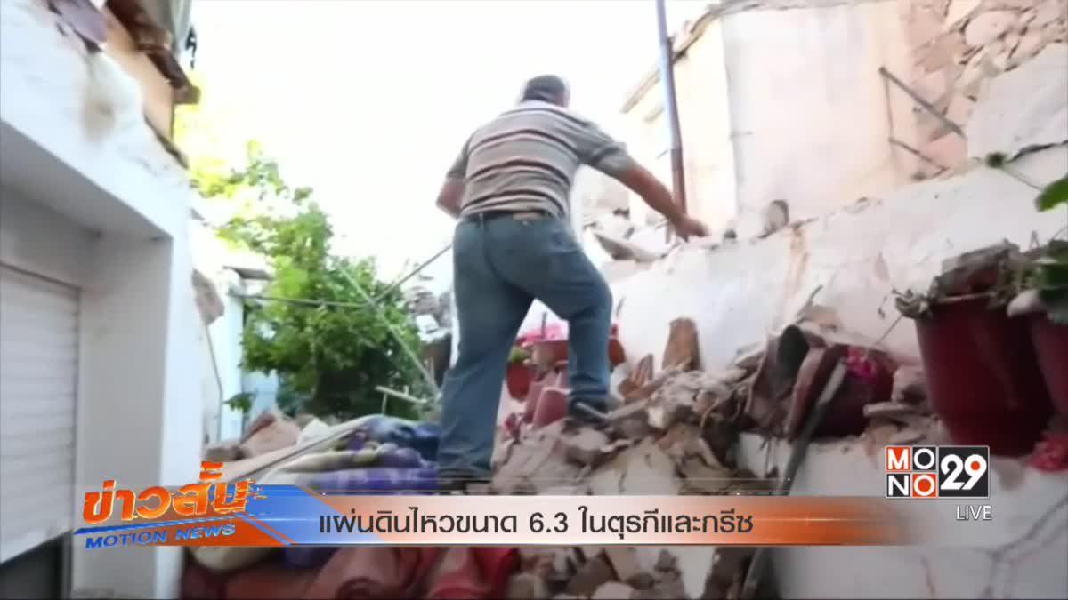 แผ่นดินไหวขนาด 6.3 ในตุรกีและกรีซ