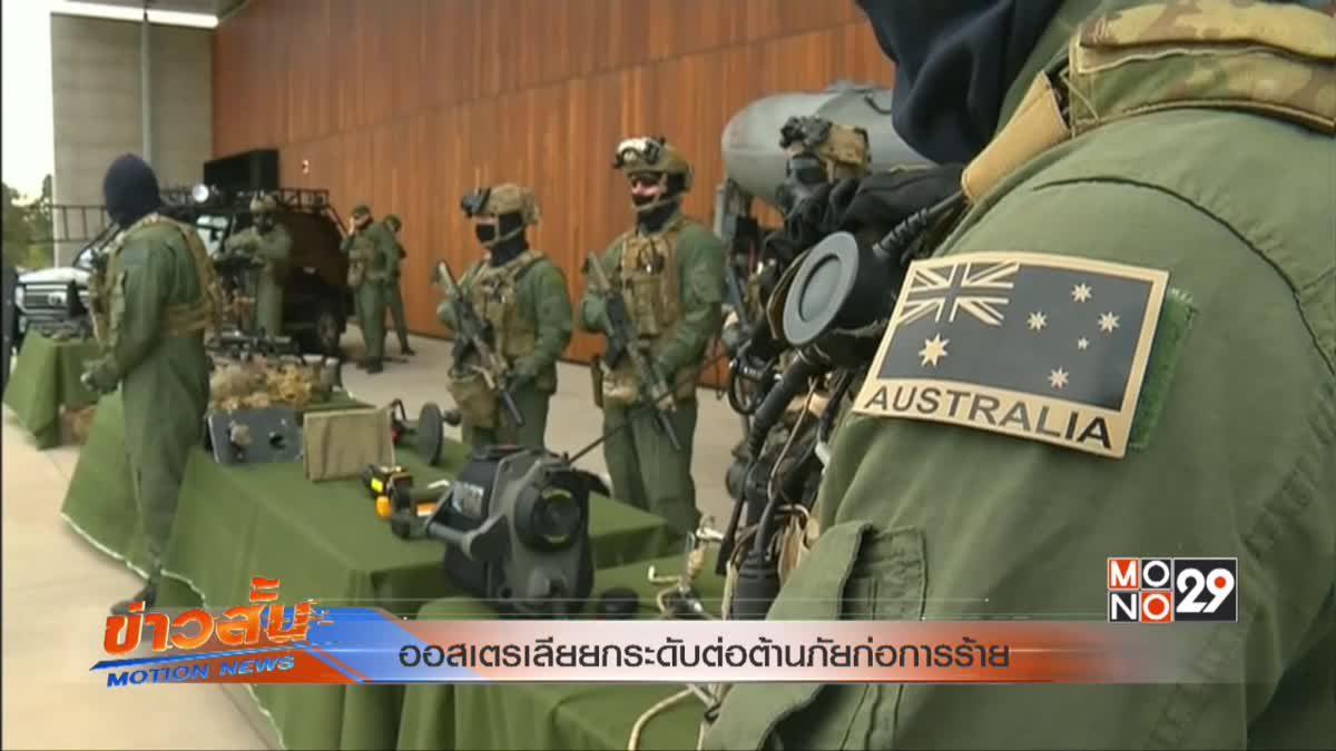 ออสเตรเลียยกระดับต่อต้านภัยก่อการร้าย