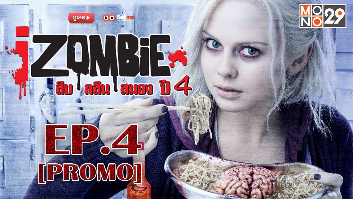 iZombie สืบ/กลืน/สมอง ปี 4 EP.4 [PROMO]