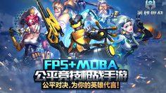 Heroes of warfare FPS+MOBAใหม่พร้อมเข้าไทยกันยายนนี้แน่นอน!