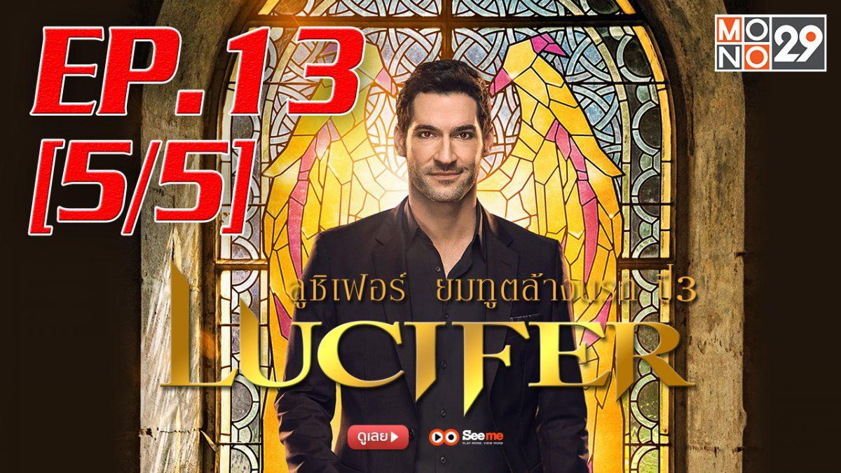 Lucifer ลูซิเฟอร์ ยมทูตล้างนรก ปี 3 EP.13 [5/5]