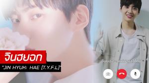 อี จินฮยอก ต่อวิดีโอคอลอันยองวีดันไทย! กำลังจะมาหา 15 กันยายนนี้