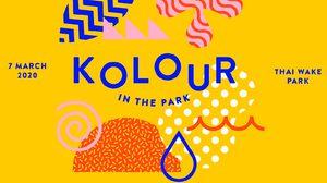 Kolour in The Park 2020 จัดเต็มความสนุก กิจกรรมยาวยันเที่ยงคืน