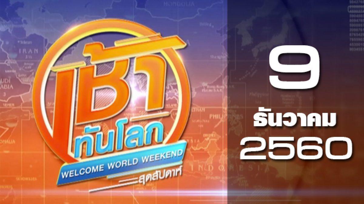 เช้าทันโลก สุดสัปดาห์ Welcome World Weekend 09-12-60