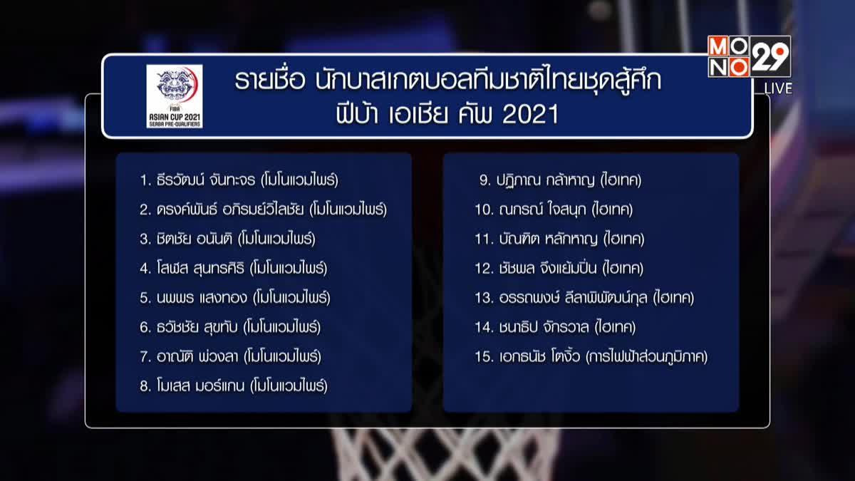 ยัดห่วงไทยรวมพลซ้อมวันแรก เตรียมลุยคัดเอเชีย
