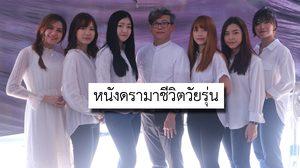 คงเดช นำทีมไอดอลสาว BNK48 บวงสรวงหนัง Where we belong วางคิวฉายกลางปีหน้า!