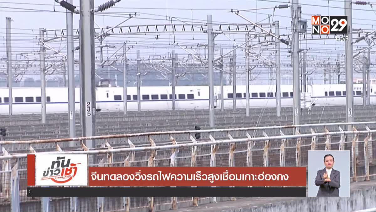 จีนทดลองวิ่งรถไฟความเร็วสูงเชื่อมเกาะฮ่องกง