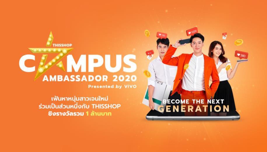 """ร่วมประกวดชิงรางวัลมูลค่ากว่า 1 ล้านบาท!!  เปิดรับสมัครแล้ว โครงการประกวด """"Thisshop Campus Ambassador 2020 Presented by Vivo"""""""